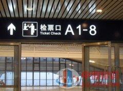 车站标识-04