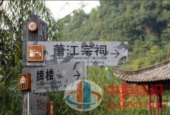 旅游景区标识_5a景区标识牌中恒景