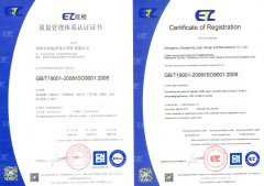 中恒标识质量管理体系认证证书
