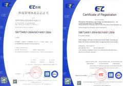 中恒标识环境管理体系认证证书